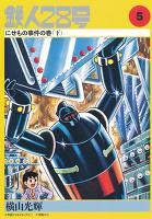カラー版鉄人28号(5)