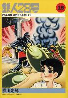 カラー版鉄人28号(15)