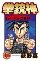 拳銃神(16)