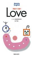 Mobile English 英語で恋愛! Love