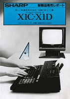 パソコンテレビ X1シリーズ X1C・X1D 新製品発売レポート