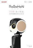 モバイル型ロボット電話 RoBoHoN(ロボホン) SR-01M-W 新製品ニュース