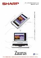 パーソナルモバイルツール Zaurus SLシリーズ 総合カタログ