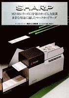 マークカードリーダ MZ-80MCR