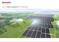 シャープ環境・社会報告書2011<ハイライト>