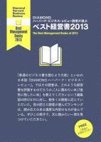ベスト経営書2013【無料版】
