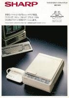 ファクシミリつきイメージスキャナプリンタ MZ-1V01
