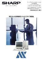 パーソナルワークステーション AX386S