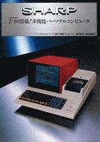 パーソナルコンピュータ MZ-80K