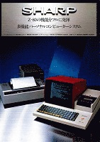 パーソナルコンピュータ MZ-80K/インターフェースユニット MZ-80 I/O