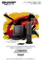 パーソナルワークステーション '92-2 X68000 Compact 新製品ニュース