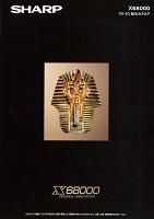 X68000 '91-10 総合カタログ