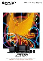 パーソナルワークステーション '93-5 X68030シリーズ 新製品ニュース