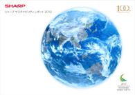 シャープ サステナビリティ レポート 2012