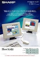 TFT液晶カラーモニター LL-10RA/LL-10SAT