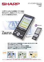 パーソナルモバイルツール Zaurus SL-6000