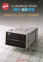 シングルフロッピーディスク MZ-80SFD
