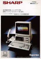 パソコン MZ-2500シリーズ