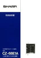 取扱説明書 1MB増設RAMボード(内蔵用) CZ-6BE1A