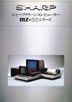 シャープクリーンコンピューター MZ-80シリーズ