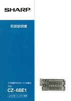 取扱説明書 1MB増設RAMボード(内蔵用) CZ-6BE1