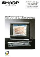パーソナルワークステーション PC-8041