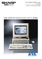 パーソナルワークステーション AX386D