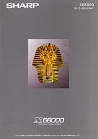 X68000 '92-6 総合カタログ