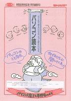 おみこしPRESS X68000 Compact発売記念特別編集号「パソコン読本」