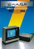 14型カラーディスプレイユニット MZ-80DU