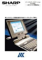 パーソナルワークステーション AX286L