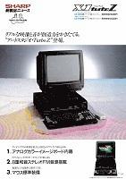 パソコンテレビ X1turboZ