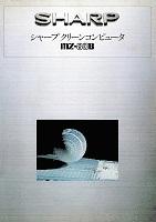 シャープ クリーンコンピュータ MZ-80B