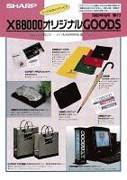 X68000オリジナルGOODS
