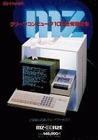 クリーンコンピュータ MZ-80K2E