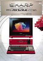 パソコンテレビ X1