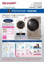 洗濯乾燥機 洗濯祭号外版 ES-Z110改