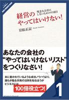 経営のやってはいけない![1/6] マネジメント編