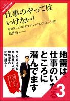 仕事のやってはいけない![3/6] ビジネススキル編