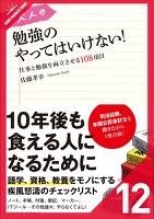 大人の勉強のやってはいけない![12/12] 試験編