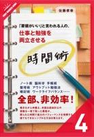 仕事と勉強を両立させる時間術[4/5] 「流行り」や「常識」は非効率のもと