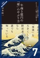 年商5億円の「壁」のやぶり方[7/8] クオリティー編