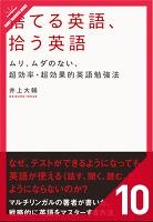 捨てる英語、拾う英語[10/11] ライティング