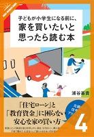 子どもが小学生になる前に、家を買いたいと思ったら読む本[4/7] 資金計画をつくろう