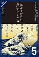 年商5億円の「壁」のやぶり方[5/8] IPO編