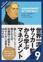 世界一流のサッカー監督から学ぶマネジメント[9/11] 問題解決能力の向上を 応援する能力