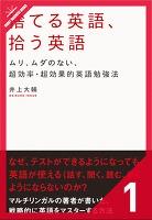捨てる英語、拾う英語[1/11] なぜ、あなたは英語ができるようにならないのか?