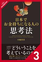 日本でお金持ちになる人の思考法[3/6] そして、お金持ちの「習慣」を真似る