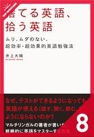 捨てる英語、拾う英語[8/11] リーディング