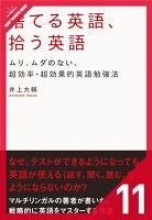 捨てる英語、拾う英語[11/11] 就職・昇進のためのTOEIC